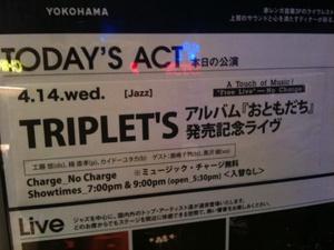 Toriplets1_2