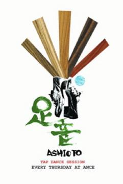 ashioto.jpg